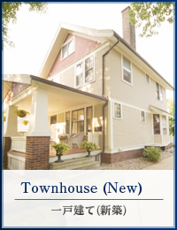 Townhouse (New) 一戸建て(新築)