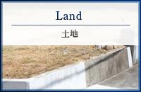 Land 土地