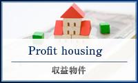 Profit housing 収益物件