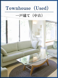 Townhouse(Used) 一戸建て(中古)